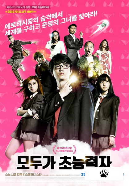 The Virgin Psychics 2015 Eiga: minna! Esupâ da yo! 60f 720p Japanese, Sub: English
