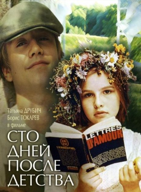 Сто дней после детства 1975 60f 480p 720p Hundred days after childhood - Russian