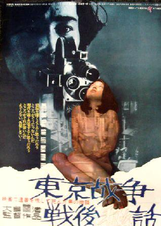 Tôkyô sensô sengo hiwa / The Man Who Put His Will on Film (1970)